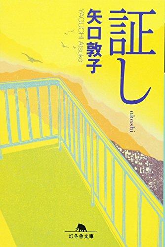 証し (幻冬舎文庫)