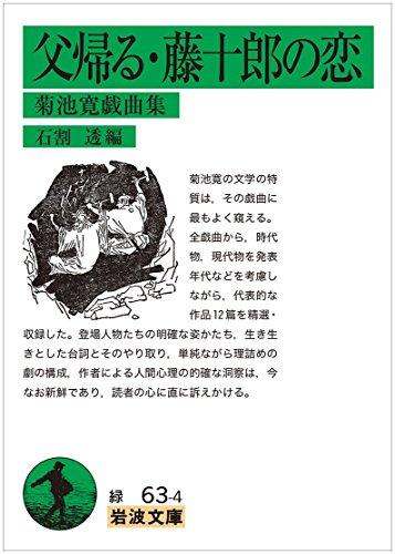 父帰る・藤十郎の恋――菊池寛戯曲集 (岩波文庫)