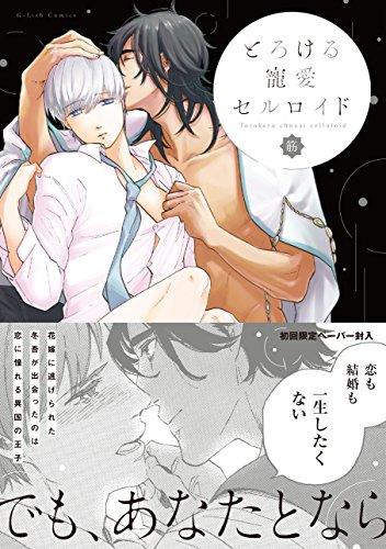 とろける寵愛セルロイド (G-Lish Comics)
