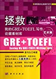 Save my GRE + TOEFL writing articles argument Library & Arts(Chinese Edition)