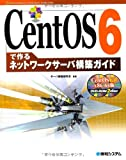 CentOS 6で作るネットワークサーバ構築ガイド (Network Server Construction Guide S)