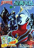 Classic Wars of Ultraman Dyna Silver Edition (Chinese Edition)