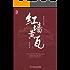 红墙黄瓦(完整图文版) (画说老北京古建筑)