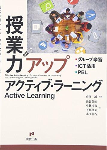 授業力アップ アクティブラーニング: グループ学習・ICT活用・PBL