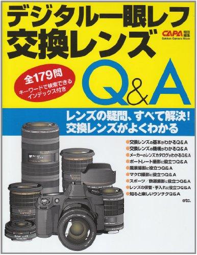 デジタル一眼レフ 交換レンズQ&A (Gakken Camera Mook)