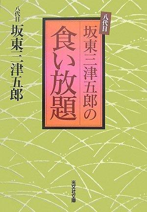 八代目坂東三津五郎の  食い放題 (光文社文庫)