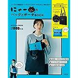 にゃーのバッグとポーチ BOOK