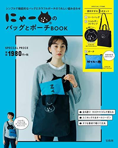 にゃーのバッグとポーチ BOOK 画像