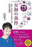 女神の条件 女優・小川知子の守護霊が語る成功の秘密 (OR books)