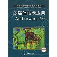多媒體技術應用Authorware7.0