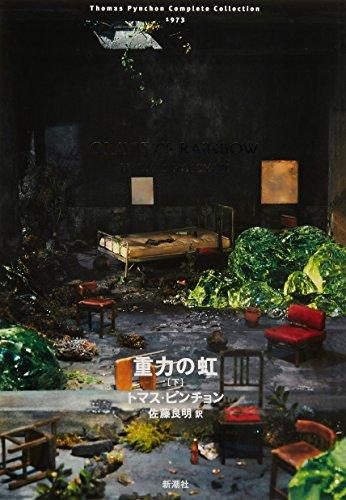トマス・ピンチョン全小説 重力の虹[下] (Thomas Pynchon Complete Collection)
