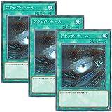 【 3枚セット 】遊戯王 日本語版 ST18-JP024 Dark Hole ブラック・ホール (ノーマル・パラレル)