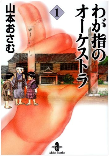 わが指のオーケストラ (1) (秋田文庫)
