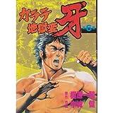 Karate Jigokuhen tusk 6 (KC Special) (1988) ISBN: 4061014188 [Japanese Import]