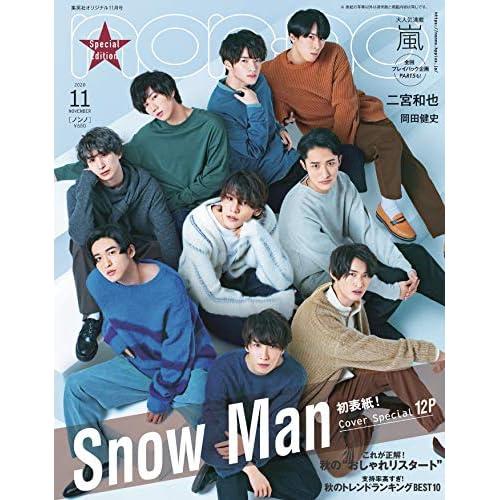 non-no 2020年11月号 増刊 表紙画像
