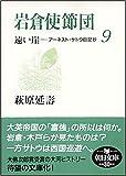 岩倉使節団 遠い崖9 アーネスト・サトウ日記抄 (朝日文庫 は 29-9)