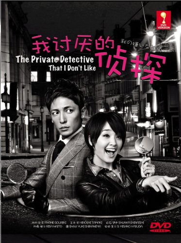 The Private Detective That I Don't Like / Watashi no Kirai na Tantei (Japanese TV Drama w. English Sub - All Region DVD)