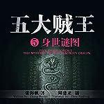 五大贼王 5:身世谜图 - 五大賊王 5:身世謎圖 [Five Thief Lords 5: The Mystery of Huo Xiaoxie's Origin] |  张海帆 - 張海帆 - Zhang Haifan