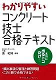 わかりやすい コンクリート技士 合格テキスト (国家・資格シリーズ 331)