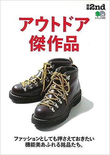 『別冊2nd アウトドア傑作品』(エイ出版社)