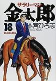 Salaryman Kintaro 18 (Young Jump Comics) (1999) ISBN: 4088757432 [Japanese Import]