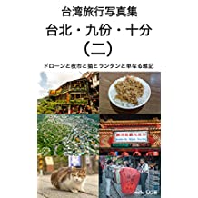 Taiwan Travel Photo Collection Taipei Chienping Nidorong and Night Market Cats and Lanterns and Just Miscellaneous Notes (Japanese Edition)