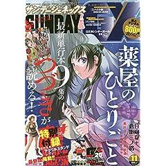 月刊サンデーGX 最新号 サムネイル