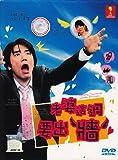 My Wife's Having an Affair this Week? / Konshu Tsuma ga Uwaki Shimasu (Japanese tv series w. English Sub, All region DVD Version) by Santamaria Yusuke