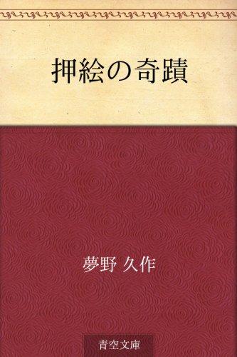 押絵の奇蹟 (Kindle) 感想 夢野 ...