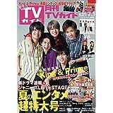 月刊TVガイド 2019年7月号