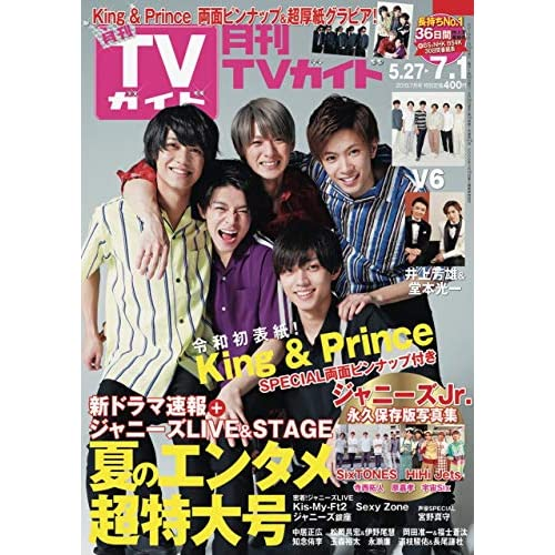 月刊TVガイド 2019年7月号 表紙画像