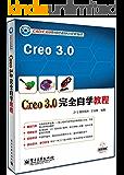 CAD/CAM职场技能特训视频教程:Creo 3.0 完全自学教程(附光盘)