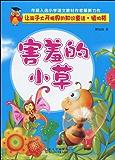 让孩子大开眼界的知识童话.植物苑《害羞的小草》 (让孩子大开眼界的知识童话·植物苑)