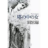 Another Heaven Maru eclipse secret manual -! Revelations large public of surprise (The Television Novel) (2000) ISBN: 4049300192 [Japanese Import]