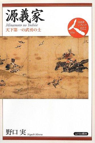 源義家―天下第一の武勇の士 (日本史リブレット人)