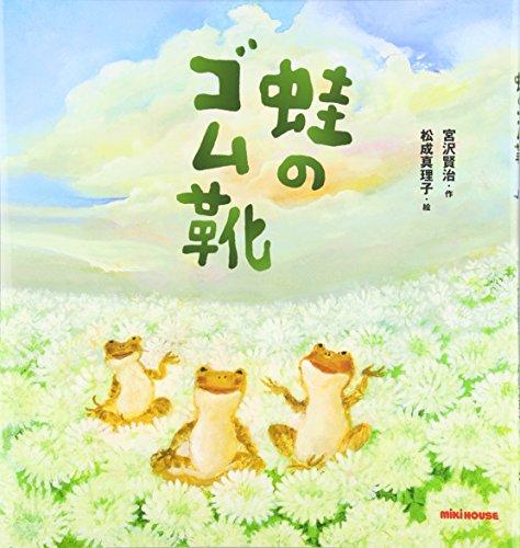 蛙のゴム靴 (ミキハウスの絵本)