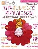 女性のBODYブック 5 女性 (オレンジページムック)