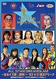 ALL STAR DREAMSLAM 〜全女イズ夢☆爆発!〜 93'4/2横浜アリーナ 【その他の映像ソフト】