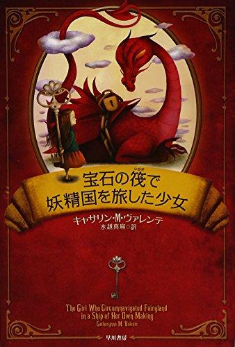 宝石の筏で妖精国を旅した少女 (ハヤカワ文庫 FT ウ 6-1)