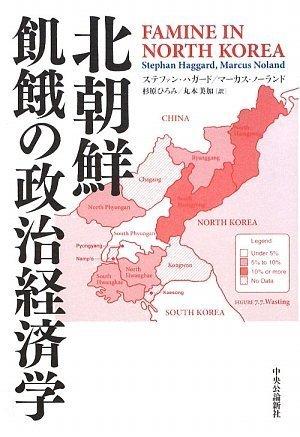 北朝鮮 飢餓の政治経済学