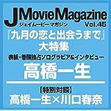 2019年 Vol.45 カバーモデル:高橋 一生( たかはし いっせい )さん