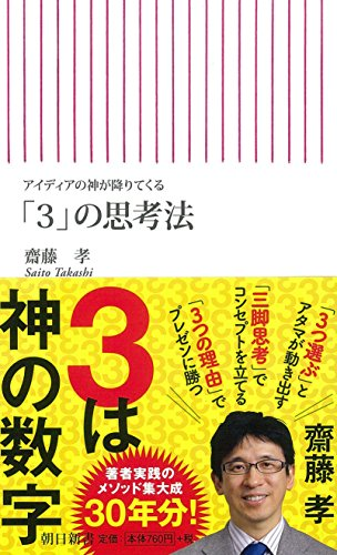 アイディアの神が降りてくる 「3」の思考法 (朝日新書)