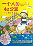 img - for Running Alone: Second Grade Student of Marathon (Chinese Edition) book / textbook / text book