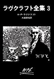 ラヴクラフト全集 (3) (創元推理文庫 (523‐3))