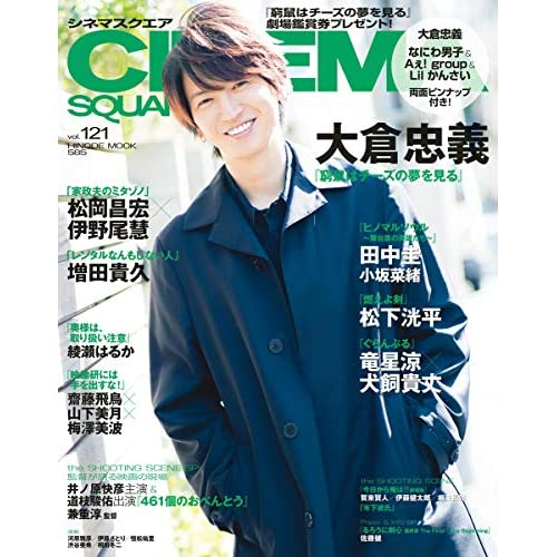 CINEMA SQUARE Vol.121 表紙画像