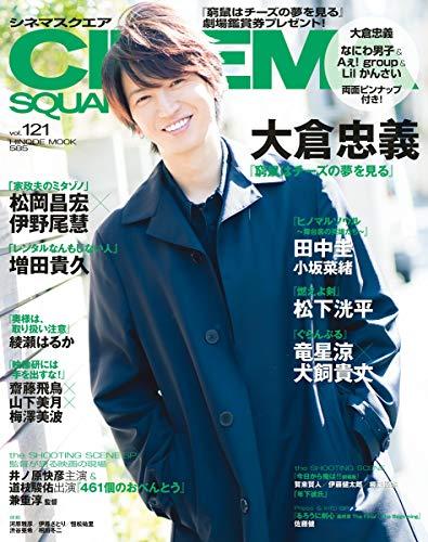 CINEMA SQUARE 最新号 表紙画像