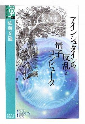 アインシュタインの反乱と量子コンピュータ (学術選書)