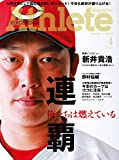 広島アスリートマガジン2017年4月号 連覇 俺たちは燃えている