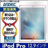 アスデック 【ノングレアフィルム3】 apple iPad Pro ( 12.9インチ )用 タブレット 防指紋・気泡が消失する国産フィルム NGB-IPA07