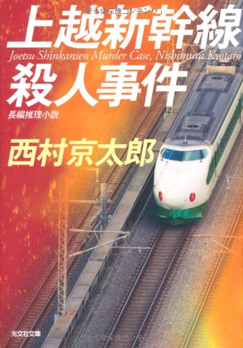 上越新幹線殺人事件 (光文社文庫)